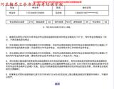 河北师大合格证5